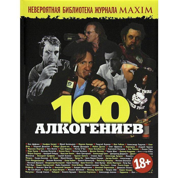 100 алкогениев. Сборник статей