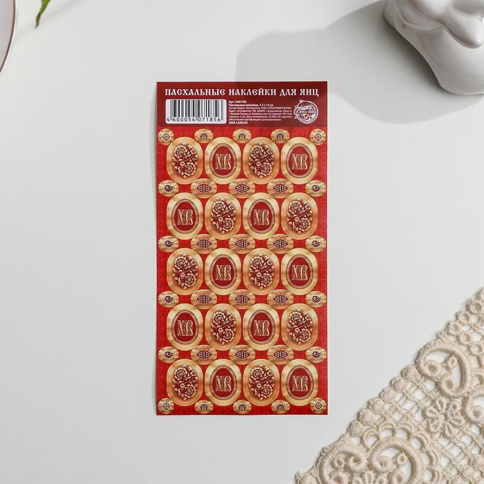 Пасхальные наклейки для яиц «Орнамент»