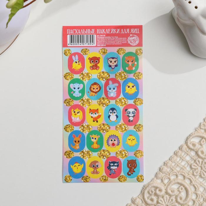 Пасхальные наклейки для яиц «Зверята»