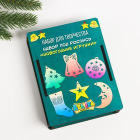 Набор под роспись «Новогодние игрушки»