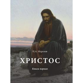 Христос. Книга первая. Н. А. Морозов