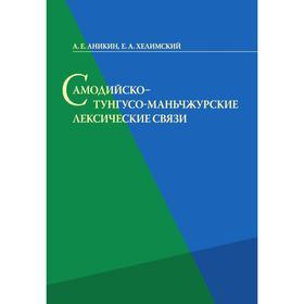 Самодийско - тунгусо - маньчжурские лексические связи. А. Е. Аникин, Е. А. Хелимский