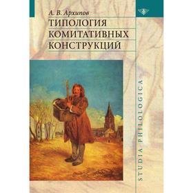 Типология комитативных конструкций. А. В. Архипов