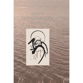 Кость пространства. Стихи Дзен Мастера Сунг Сана. С. М. Гонг