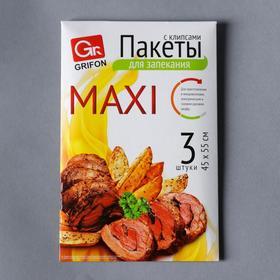 Пакеты для запекания Maxi Grifon с клипсами, 45х55 см, 3 шт.