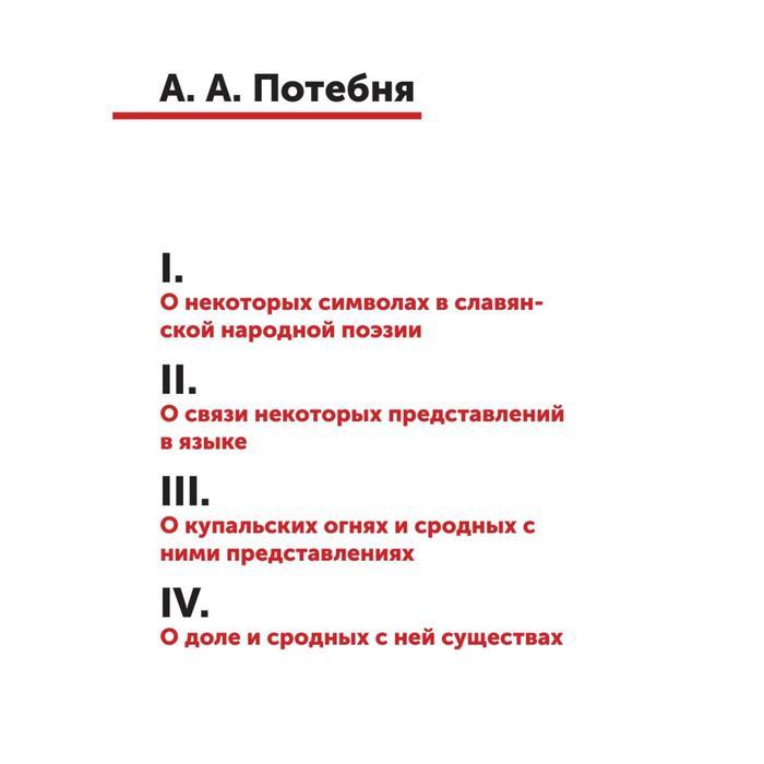 1. О некоторых символах в славянской народной поэзии 2. О связи некоторых представлений в языке. А. А. Потебня