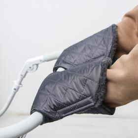 Варежки-муфты на ручку коляски, 2 шт., стеганные, цвет серый Ош