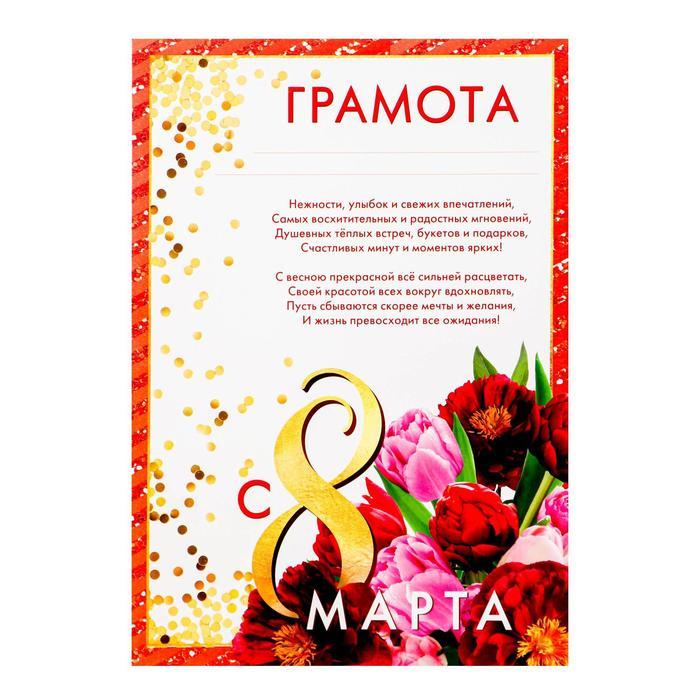 Грамота «8 марта», красные тюльпаны, с текстом, 150 гр., 21 х 29,7 см