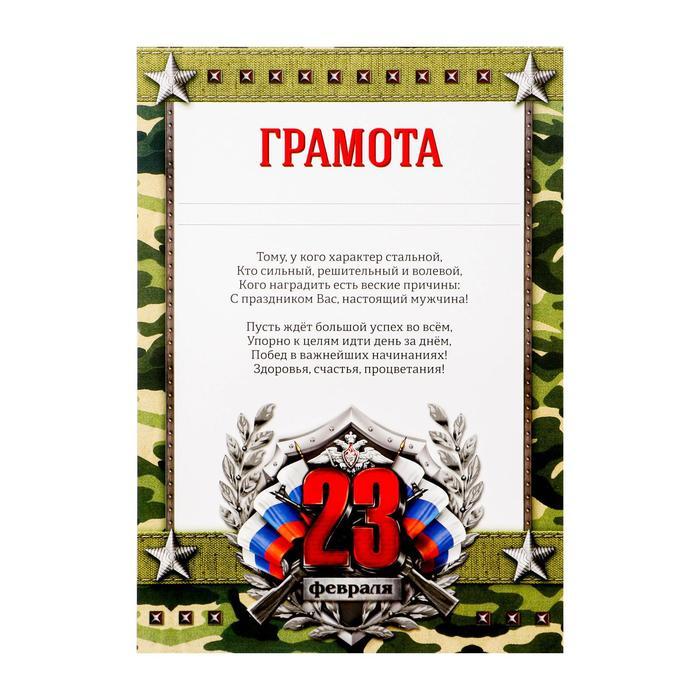 Грамота «23 февраля», камуфляж, с текстом, 150 гр., 21 х 29,7 см