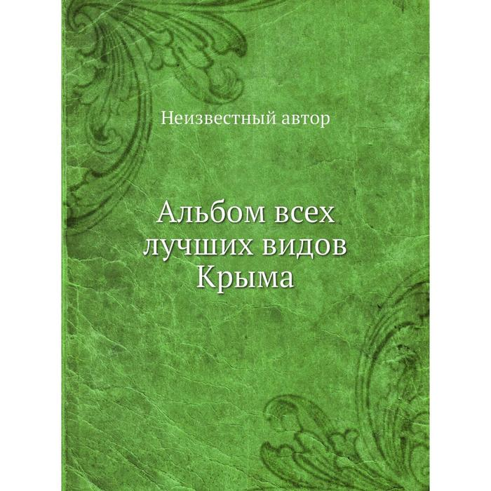 Альбом всех лучших видов Крыма