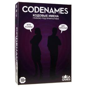 Настольная игра «Кодовые имена. Глубоко под прикрытием»