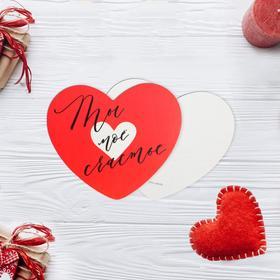 Открытка-валентинка «Ты мое счастье», 7 х 6см