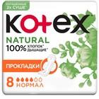 Прокладки «Kotex»  Natural нормал /8 шт./