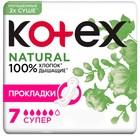 Прокладки «Kotex»  Natural супер/7 шт./