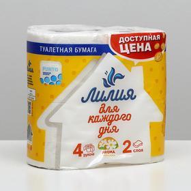 Туалетная бумага «Лилия» Ромашка, 2 слоя, 4 рулона, белый цвет