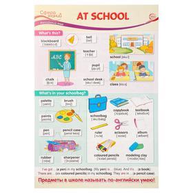 "Плакат ""At School"" А3"
