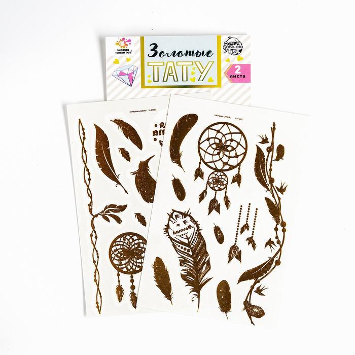 Детские татуировки-переводки, 10×15 см, набор 2 листа, золото, «Перья, ловец снов»