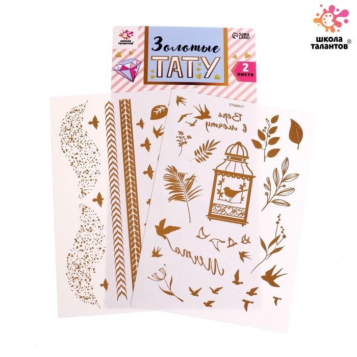 Детские татуировки-переводки, 10×15 см, набор 2 листа, золото, «Птички, растения»