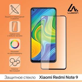"""Защитное стекло 9D LuazON для Xiaomi Redmi Note 9 (6.53""""), полный клей, 0.33 мм"""