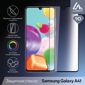 Защитное стекло 9D LuazON для Samsung Galaxy A41 (6.1'), полный клей, 0.33 мм Ош