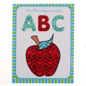 Мои блестящие книжки «ABC»