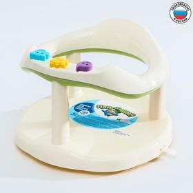 Детское сиденье для купания на присосках, цвет белый/жёлтый Ош