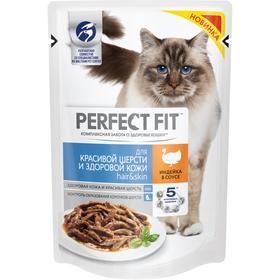 Влажный корм Perfect Fit Красивая шерсть для кошек, индейка, 85 г