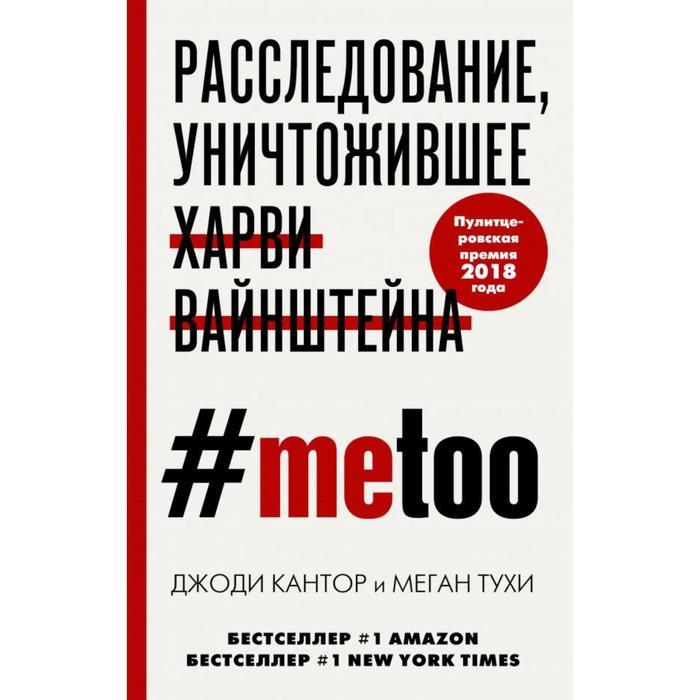 #MeToo. Расследование, уничтожившее Харви Вайнштейна. Кантор Дж.