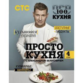 ПроСТО кухня с Александром Бельковичем. Четвертый сезон. Белькович А.