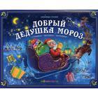 Добрый Дедушка Мороз: стишки, песенки, потешки: книжка-панорамка