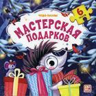 Мастерская подарков: книга с пазлом