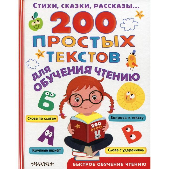 200 простых текстов для обучения чтению: сказки, рассказы, истории, загадки. Чуковский К. И.