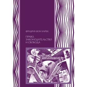 Право, законодательство и свобода: современное понимание либеральных принципов справедливости и политики. Ф. фон Хайек
