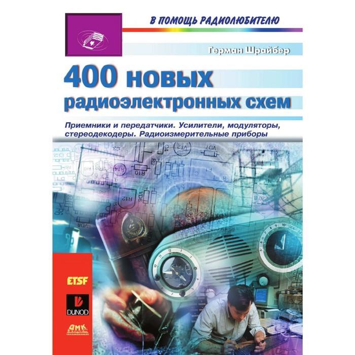 400 новых радиоэлектронных схем Г. Шрайбер
