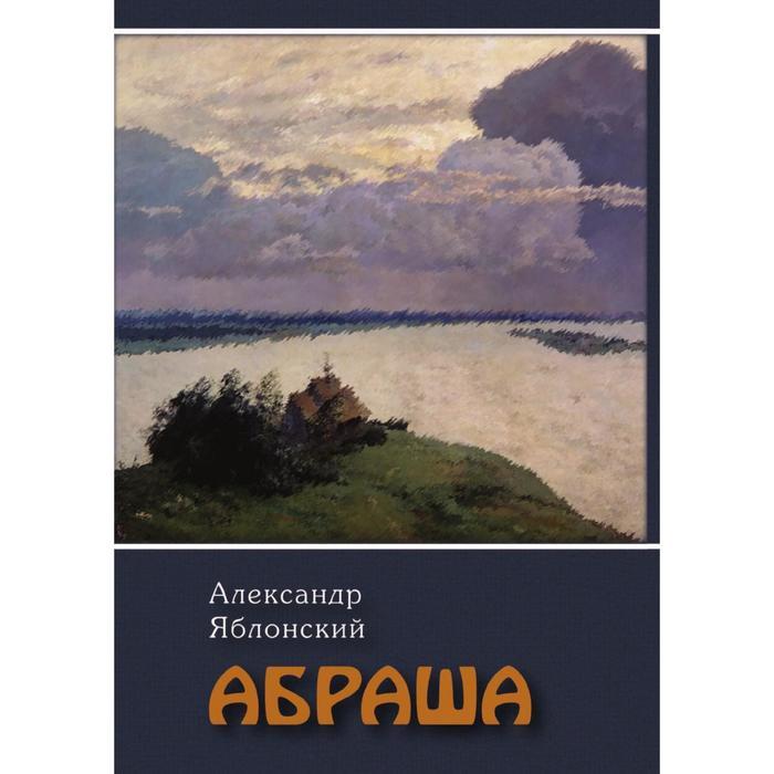 Абраша. А. П. Яблонский