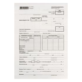 Бланк 'Авансовый отчет', А4 (форма АО-1) оборотный, газетка, 100 экз. Ош