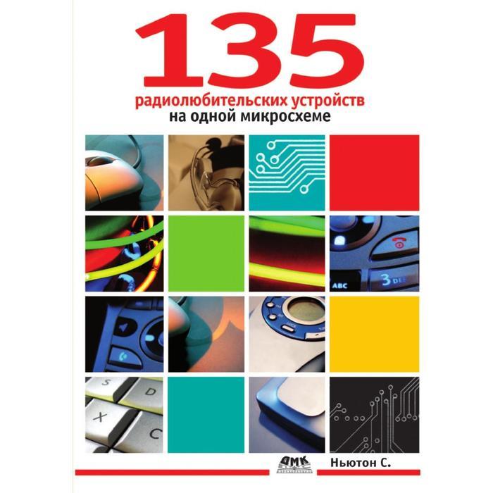 135 радиолюбительских устройств на одной микросхеме. Н.С. Брага