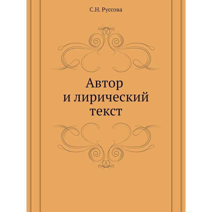 Автор и лирический текст. С. Н. Руссова