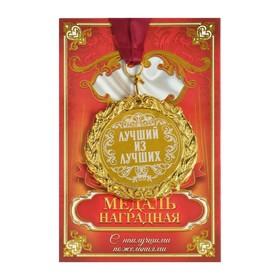 Медаль с гравировкой «Лучший из лучших», d=7 см Ош