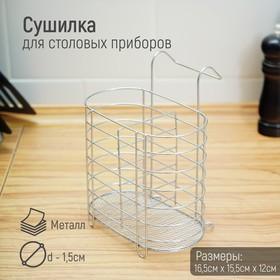 Сушилка для столовых приборов подвесная Доляна, d=1,5 см, 16,5×15,5×12 см, цвет хром Ош