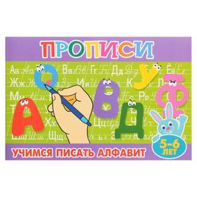 Прописи для малышей 'Учимся писать алфавит'. 16 стр. Ош