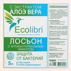 Антисептик для рук Ecolibri с антибактериальным эффектом, лосьон, 5 литров - Фото 2