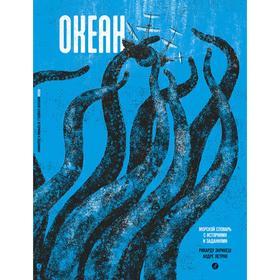 Океан. Энрикеш Р., Летрия А.