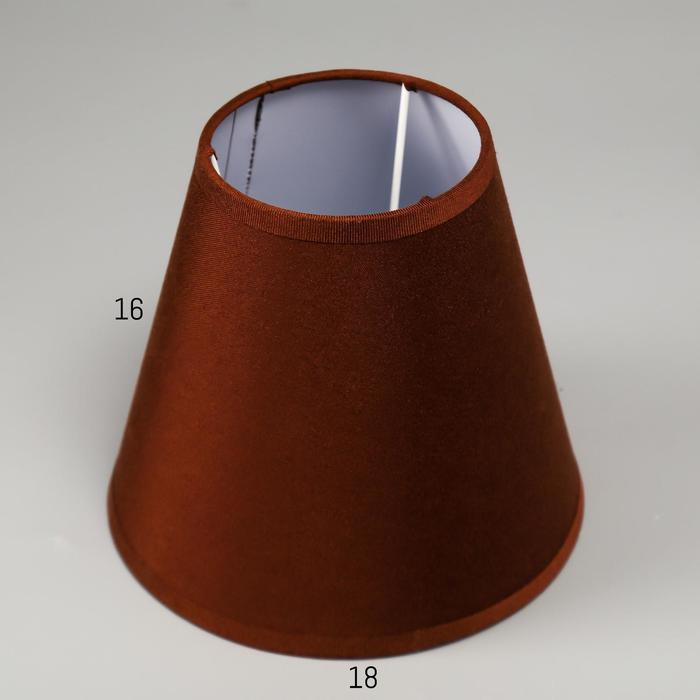 Абажур Е14, цвет шоколад, 10х18х16 см