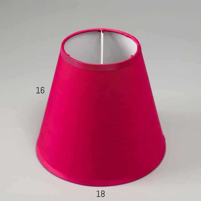 Абажур Е14, цвет фуксия, 10х18х16 см