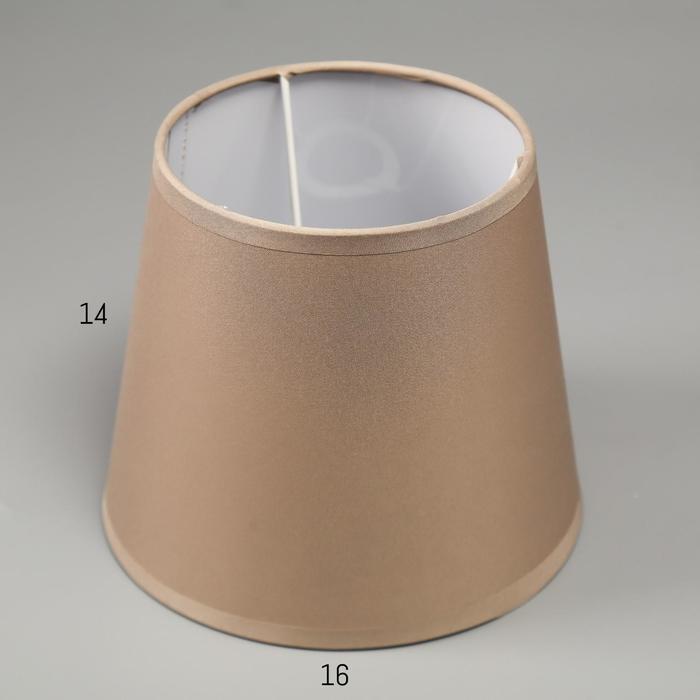 Абажур Е14, цвет бежевый, 12х16,5х14 см