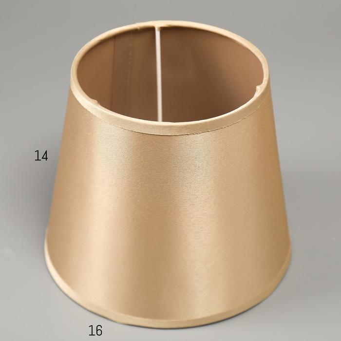 Абажур Е14, цвет шампанское, 12х16,5х14 см