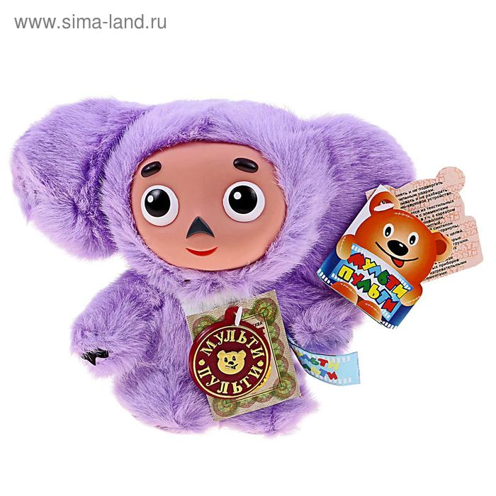 Мягкая игрушка «Чебурашка» 14см цвет фиолетовый, звуковые функции
