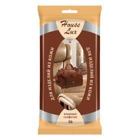 Влажные салфетки House Lux, для изделий из кожи, 30 шт.