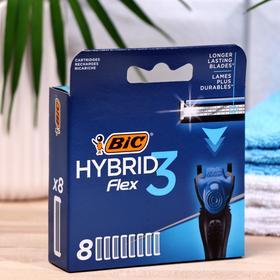 Сменные кассеты BIC 3 FLEX  HYBRID 3 лезвия, 8 шт.